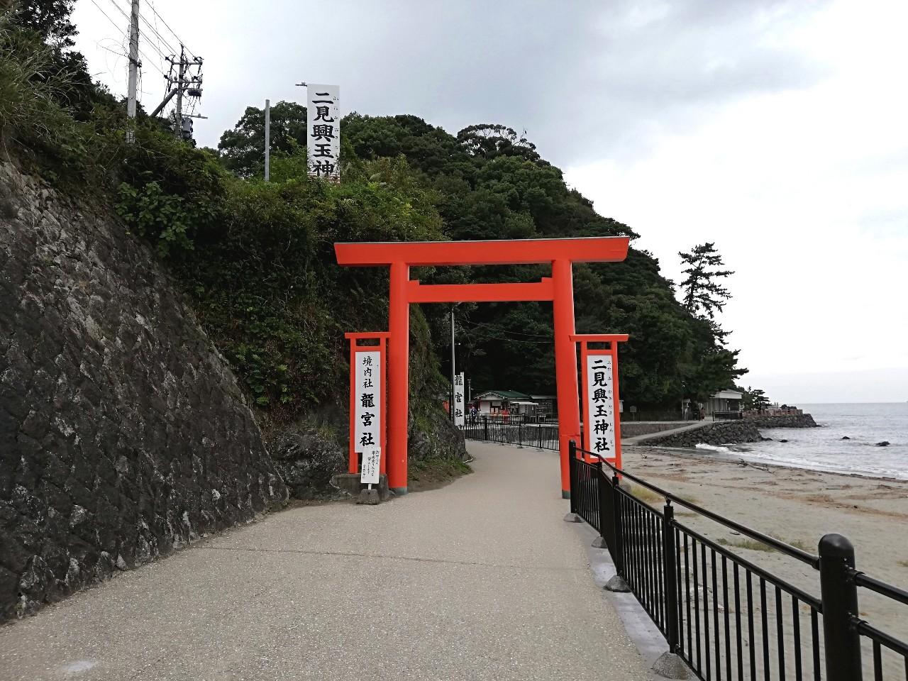 二見興玉神社の朱塗りの鳥居