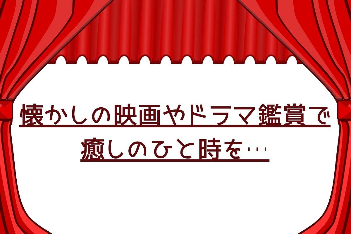 映画館の赤い垂れ幕風デザイン