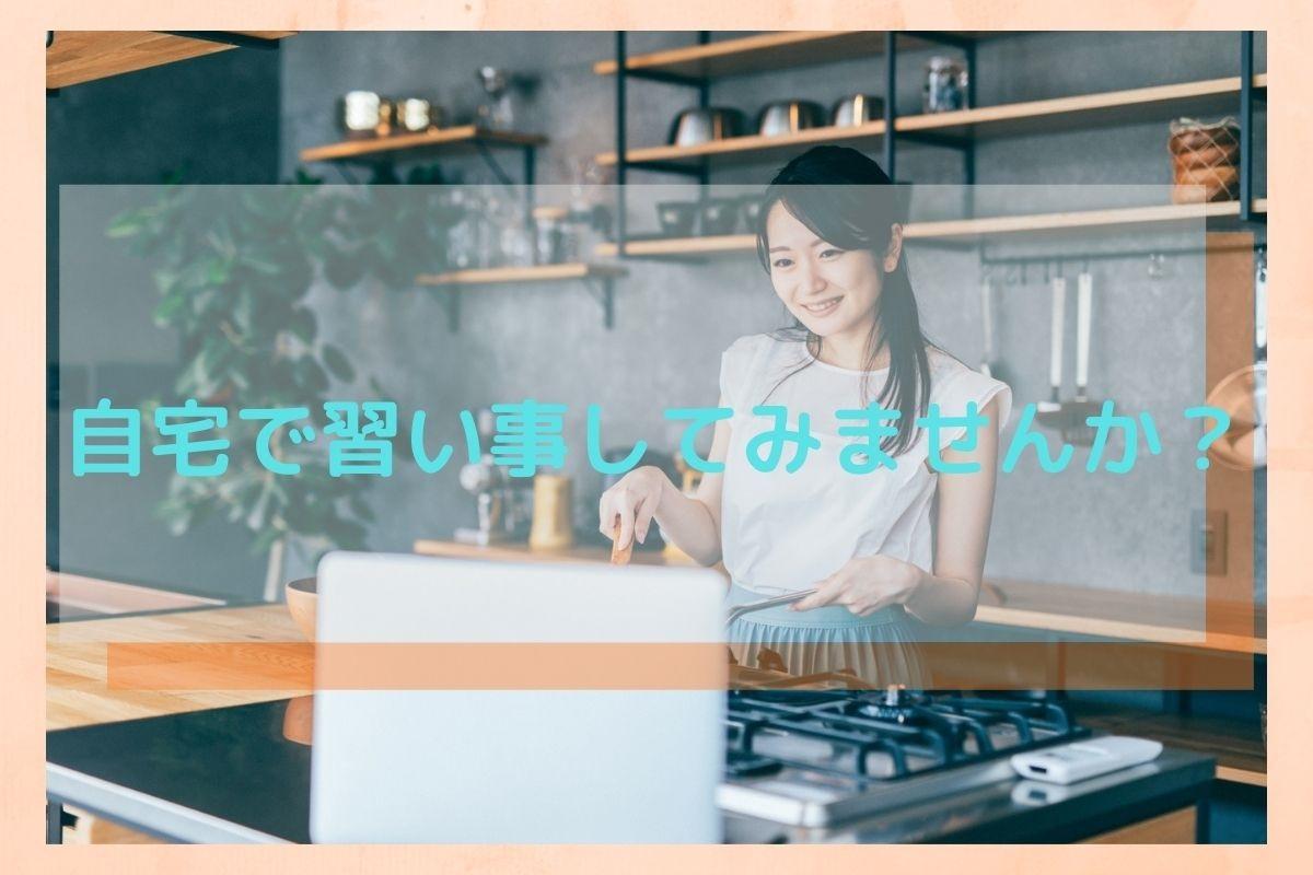 オンライン料理レッスンを受ける若い女性