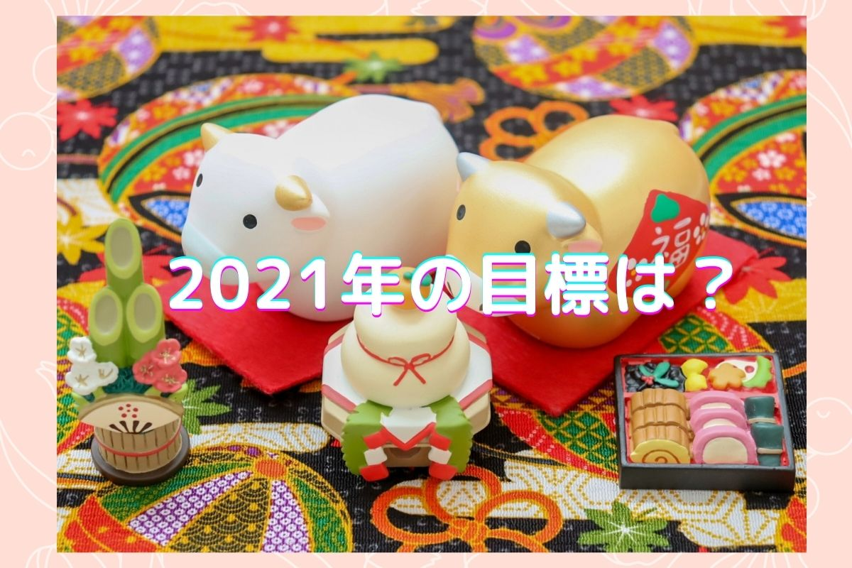 2021年の干支・可愛い子牛の置物と鏡餅