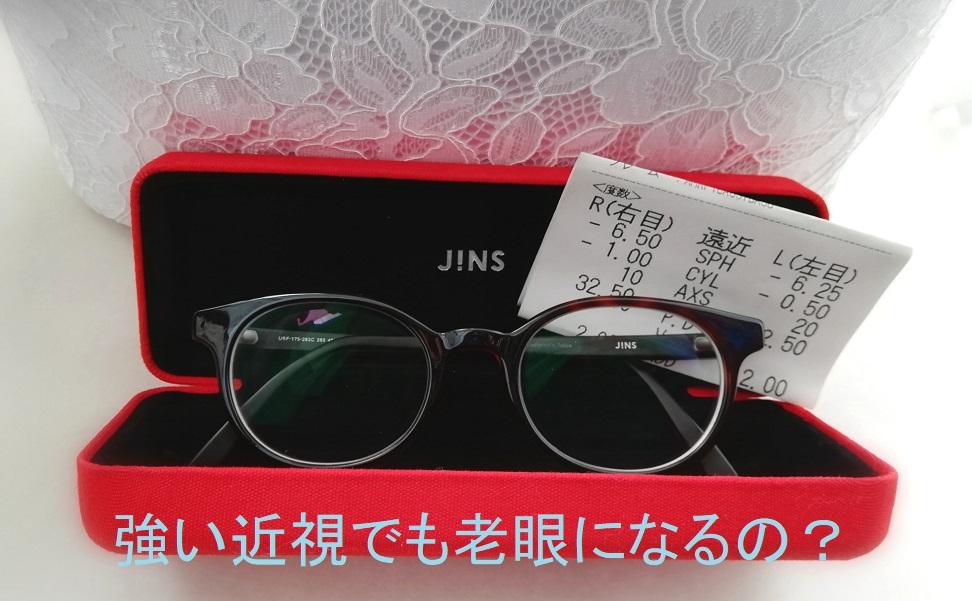 JINSで購入した遠近両用メガネ
